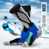 滑雪襪戶外運動襪加厚登山徒步襪子男女保暖高幫滑雪襪透氣速干