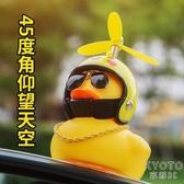 車載渦輪小黃鴨社會鴨破風鴨帶頭盔眼鏡燈汽車車頂後視鏡裝飾品 京都3C