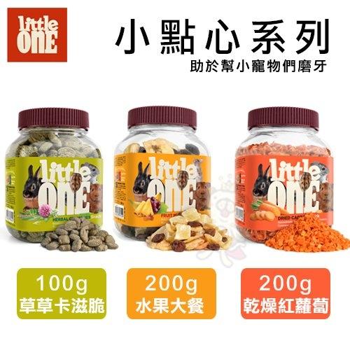 *WANG*德國 LITTLE ONE 小點心系列 100~200g 草草卡滋脆/水果大餐/乾燥紅蘿蔔