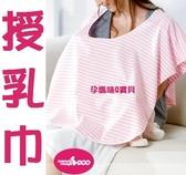 全新台灣製六甲村舒適型授乳巾~可當寶寶推車蓋被、集乳罩巾..五種功能