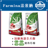 Farmina法米納[頂級無穀全犬小顆粒,GD-2/GD-6雞肉石榴,2.5kg,義大利製](免運)