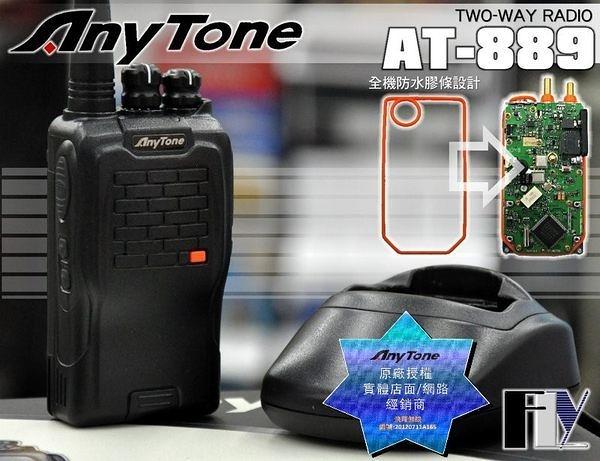 《飛翔無線》Any Tone AT-889 業務型 免執照 手持對講機〔 全機防水膠條設計 高容量鋰電 〕