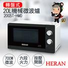 送!柴犬環保飲料提袋【禾聯HERAN】20L轉盤式機械微波爐 20G5T-HMO