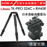 AOKA TK-PRO 524C 五號 碳纖維系統三腳架 + Libec RH45R 日本油壓攝錄影雲台 套組 總代理公司貨