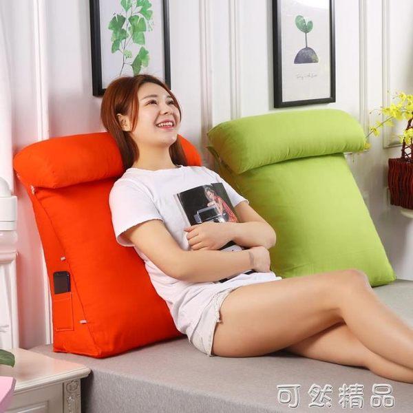 床頭靠墊大靠背辦公室靠枕床上三角靠墊純色沙發靠背可拆洗  WD