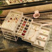 (低價衝量)首飾盒家用簡約透明大容量首飾盒手飾品收納盒耳釘耳環亞克力項鍊整理盒
