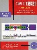 二手書博民逛書店 《CMOS IC實體層設計-使用L-EDIT》 R2Y ISBN:9575845277│楊忠煌