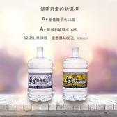 桶裝水 華生 特惠組 桶裝水 A+鹼性離子水+A+麥飯石礦質水 台北 全台配送