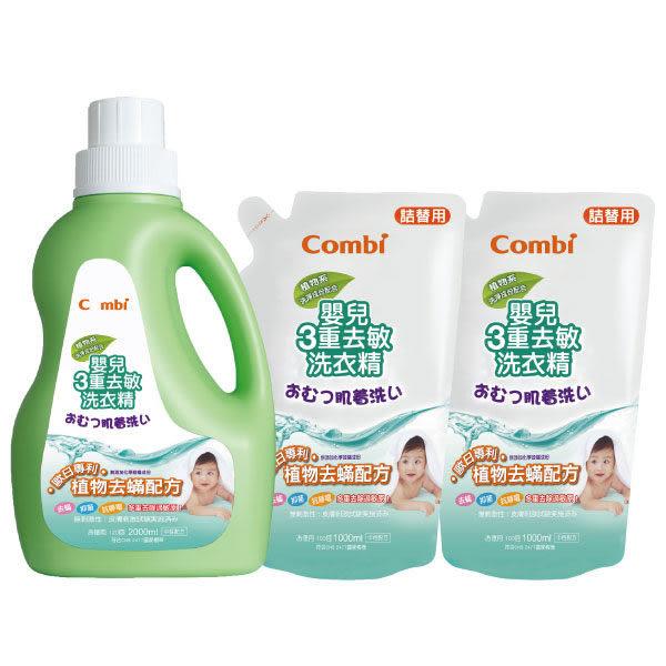 康貝 Combi 新嬰兒3重去敏洗衣精促銷組 (罐裝1200mlx1罐+補充包1000mlx2包)