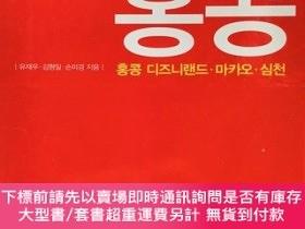 二手書博民逛書店홍콩(Close罕見Up HONGKONG)韓文原版-《香港》Y274081 유재우、김형일、손미경