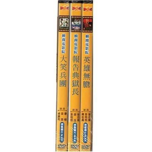櫥窗電影院 懷舊國片2套裝 DVD (購潮8)