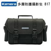 Kamera - 多層防護攝影包 817