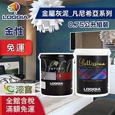 【漆寶】LOGGIA│金屬灰泥系列 凡尼希亞-金性(0.75公升組裝) ◆免運費◆