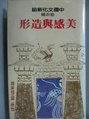 【書寶二手書T7/社會_LDC】美感與造型_中國文化新論-藝術篇