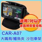 CAR-A07 大嘴鳥沙包 鱷魚夾沙包 車架【 適用 7吋以下 衛星導航 智慧型手機 】
