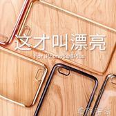 手機殼 銳舞蘋果6手機殼6Plus套6s硅膠iphone6透明女潮男SP軟膠外殼防摔P 唯伊時尚