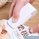 封口機 零食封口機小型迷你便攜塑封機包裝 微愛家居生活館