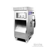切肉機不銹鋼電動商用全自動大功率多功能豬牛羊肉切片切絲機 NMS陽光好物
