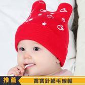 雙11秒殺帽子新生兒秋冬保暖帽0-3-6-12個月幼童冬帽女嬰男寶寶針織毛線帽   夢曼森居家