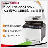 RICOH SP C261SFNw A4 彩色A4雷射多功能事務機