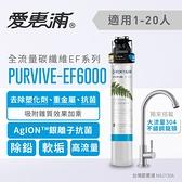 愛惠浦 PurVive-EF6000淨水設備