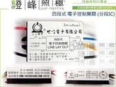 ~電子分段開關~110V 四段式CNS 檢測通過分段IC 燈具跳燈節能省電分段~燈峰照極m