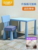 用兒童桌椅套裝幼兒園塑料桌椅子寶寶學習桌積木桌書桌玩具桌 9號潮人館