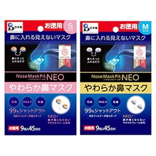 日本新版PM2.5隱形口罩-Nose-Mask-Pit-Neo-9入