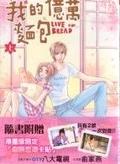 二手書博民逛書店 《我的億萬麵包 (上)》 R2Y ISBN:9862096888│俞家燕