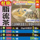 【代謝杜仲脂流茶▶10入】買5送1║杜仲茶 荷葉 悄悄降║流脂力UP 溫和不傷身 輕盈靈活暢通無阻