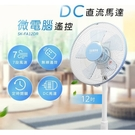 ((福利品))SAMPO聲寶 12吋微電腦遙控DC直流電風扇 SK-FA12DR 體積小 不占空間