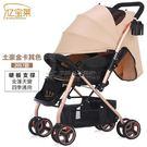 嬰兒推車可坐躺超輕便攜式折疊四季通用手推傘車 YL-YETC125