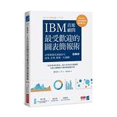 IBM首席顧問最受歡迎的圖表簡報術(修訂版):69招視覺化溝通技巧,提案.企畫.