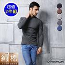 【MORINO摩力諾】彩色純棉保暖高領衫 (超值2件組)