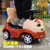 扭扭車帶音樂搖擺車1-3歲男兒童女寶寶溜溜車滑行車妞妞 『洛小仙女鞋』YJT