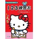 【世一】Hello Kitty 123練習本←黏貼書 遊戲書 習寫本 練習本 全腦開發 手眼協調 批發