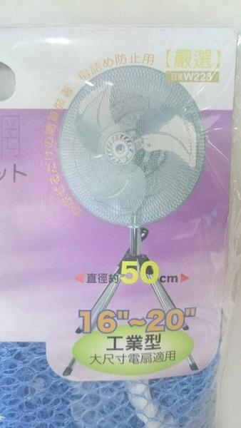 【16吋-20吋電風扇防護網家庭號W223 】093430電風扇防塵套 桌扇 立扇 工葉扇 循環【八八八】e網購