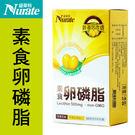 紐萊特卵磷脂素食膠囊食品《非基改卵磷脂》餵母奶最佳選擇