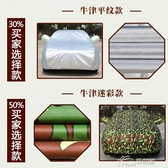 車衣車罩防曬防雨隔熱防塵四季通用遮陽罩汽車專用加厚篷布車外套 好樂匯