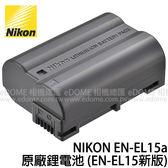NIKON EN-EL15a 7.0V 1900mah 原廠鋰電池 (6期0利率 免運 國祥貿易公司貨) 有包裝非裸裝 EN-EL15 新版
