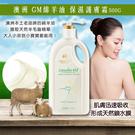 澳洲 GM 綿羊油保濕護膚霜500g...