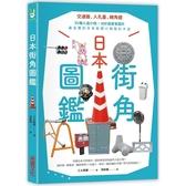 日本街角圖鑑:交通錐、人孔蓋、轉角鏡,35種人造小物 × 900張實景圖片,最全