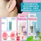 日本 PIAFLOSS 耳洞清潔棒 玫瑰/薄荷 60入 女人我最大推薦
