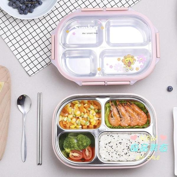 便當盒 一年級小學生兒童便當飯盒便攜少女心不銹鋼可愛小巧餐盤多格餐盒 3色