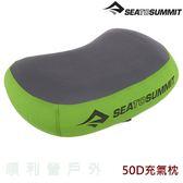 澳洲 SEA TO SUMMIT 50D充氣枕 標準版 綠/灰 午安枕 飛機枕 靠墊 枕頭 OUTDOOR NICE