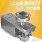家用商用榨油機全不銹鋼電動小中大型智慧全自動冷熱榨CY『小淇嚴選』