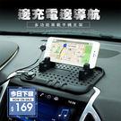 【DIFF】車用手機支架防滑墊 手機充電座 手機懶人支架 通用 手機架