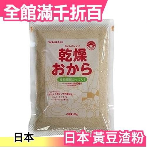 日本 黃豆渣粉 100g 豆渣 低GI 餅乾 豆渣粉 黃豆渣 大豆 卵磷脂 黃豆 增加飽足感 豆漿【小福部屋】