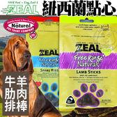 【zoo寵物商城】ZEAL岦歐》紐西蘭點心 羊肉棒 牛肋排-125g