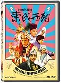 【停看聽音響唱片】【DVD】射鵰英雄傳之東成西就